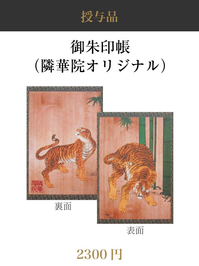 御朱印帳(隣華院オリジナル)